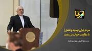 ظریف: هر کسی که مردم ایران را تهدید کرد به زبالهدان تاریخ پیوست