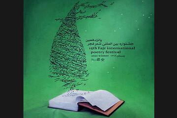اختتامیه جشنواره شعر فجر هفته آینده برگزار خواهد شد