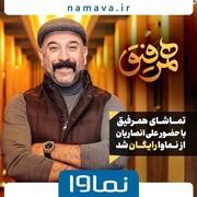 جزئیات پخش برنامه «همرفیق» با حضور علی انصاریان اعلام شد