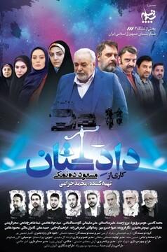 آغاز پخش سریال «دادستان» از امشب در شبکه سه