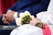 شروع نام نویسی وام ازدواج برای فرزندان بازنشستگان کشوری از فردا + جزییات