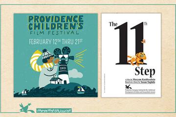 اکران انیمیشن «قدم یازدهم» در جشنواره آمریکایی