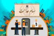 ارزش سهام عدالت ۲۱ میلیونی شد