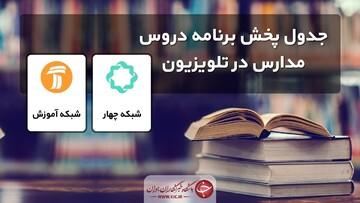 زمان پخش برنامههای درسی دانشآموزان در ۲۶ بهمن