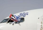 امارات سفیرش در اسرائیل را تعیین کرد