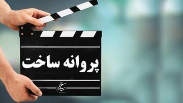 صدور پروانه ساخت پنج فیلم سینمایی و یک انیمیشن