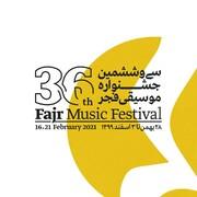 آغاز به کار جشنواره بینالمللی موسیقی فجر ۳۶ از امروز