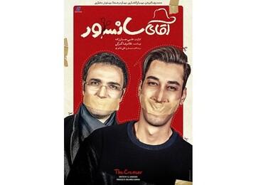 محمدرضا فروتن با «آقای سانسور» به سینما برمیگردد