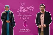 آغاز پخش فصل جدید «تهرانگرد» از شبکه پنج