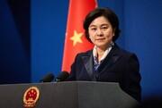 چین: بازگشت آمریکا به برجام تنها راه درست شکستن بنبستها است