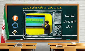 زمان پخش برنامههای درسی دانش آموزان برای جمعه ۱۵ اسفند