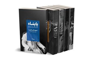 انتشار پنج کتاب جدید در حوزه تاریخ و سیاست