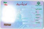 درج نام «مادر» بر روی کارت ملی به کجا رسید؟