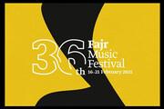 نامزدهای جایزه باربد جشنواره موسیقی فجر معرفی شدند