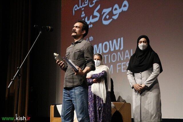 اختتامیه جشنواره بینالمللی فیلم «موج» برگزار شد
