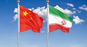 تاکید چین بر بازگشت فوری آمریکا به برجام و رفع تحریمها