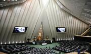هفتمین جلسه علنی مجلس برای بررسی بودجه ۱۴۰۰