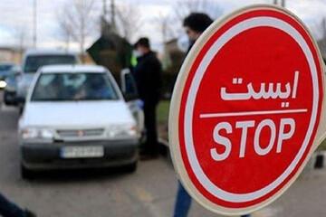 وورد به استانهای شمالی و ۸ شهر دیگر ممنوع شد