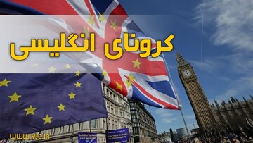 ابتلای ۲ نفر به کرونای انگلیسی در آذربایجانغربی
