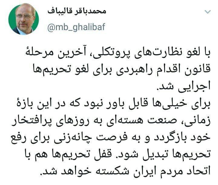 قفل تحریمها هم با اتحاد مردم ایران شکسته خواهد شد.