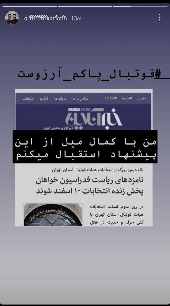 درخواست علی کریمی درباره نحوه برگزاری انتخابات فدراسیون فوتبال /عکس