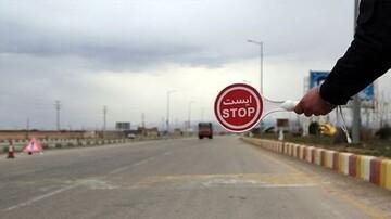 سفر به ۴ استان و ۷ شهر ممنوع شد + اسامی