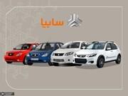 اعلام جزئیات طرح فروش فوری محصولات سایپا ویژه طرح عید تا عید