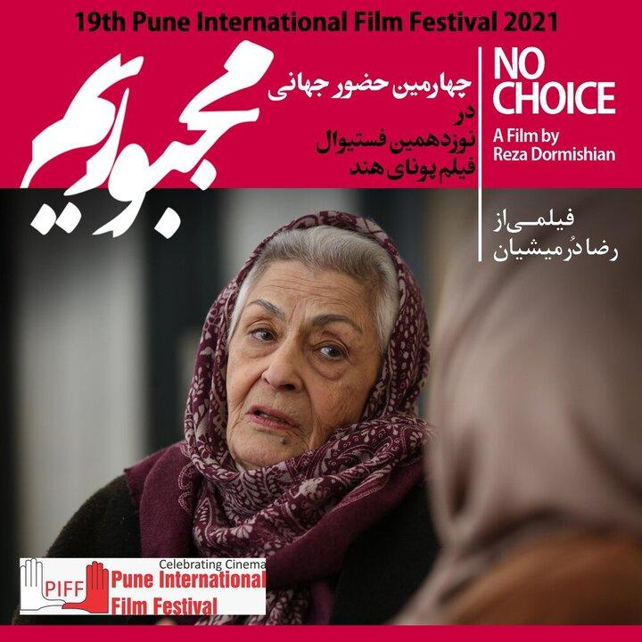 حضور «مجبوریم» در نوزدهمین فستیوال فیلم پونا