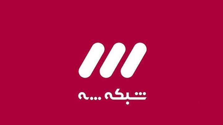 سریال «لوتی» جایگزین سریال «بوتیمار» شد | پخش سریال امنیتی به عنوان سریال نوروزی از شبکه سه