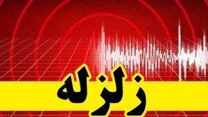 زلزله ۳ ریشتری سیسخت و چیتاب را لرزاند