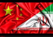 ایران از چین طلبی ندارد