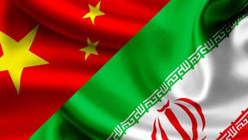 تشکر وزارت خارجه ایران از پکن به زبان چینی
