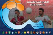 گلهای هفته شانزدهم لیگ برتر فوتبال ایران / فیلم
