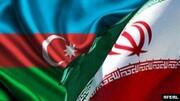 روابط آذربایجان و ایران وارد مرحله جدیدی از رونق شده است / به زودی سندی در زمینه تجارت ترجیحی بین دو کشور امضا میشود