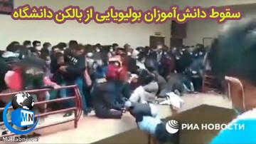 صحنه دلخراش سقوط دانشحویان به دلیل ازدحام جمعیت؛ پنج کشته و سه زخمی/ فیلم