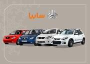 برندگان ۱۵ هزار و ۵۰۰ خودروی سایپا مشخص شد