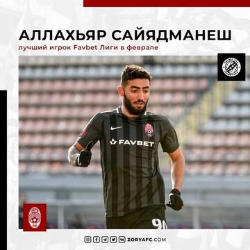 کسب عنوان بازیکن ماه لیگ اوکراین توسط صیادمنش