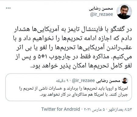 محسن رضایی سخنانش در مورد مذاکره را تصحیح کرد