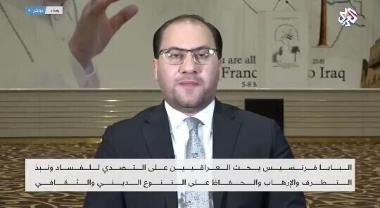 سخنگوی وزارت خارجه عراق: سفر پاپ دارای بار معنوی و انسانیاست