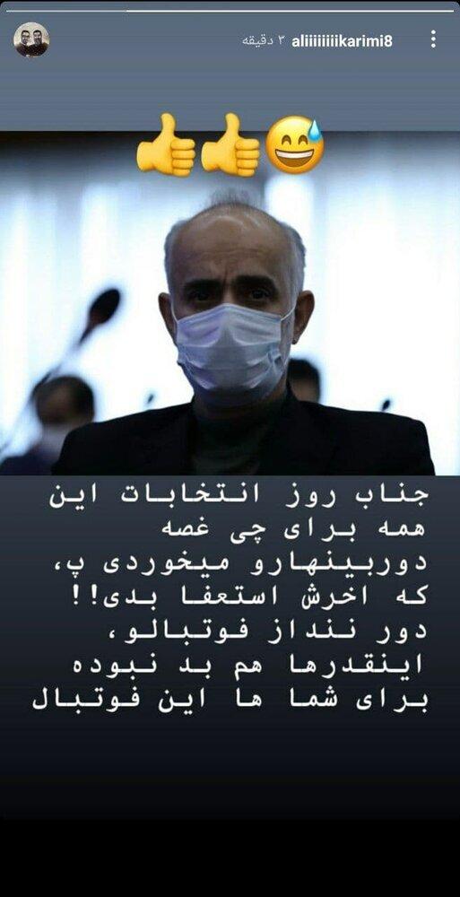 کنایه سنگین علی کریمی به نبی: فوتبال را دور ننداز! /عکس