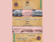 برگزاری نمایشگاه مجازی عکس ایران در سفرنامههای اروپاییان