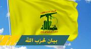 بیانیه حزب الله لبنان درباره سفر پاپ فرانسیس به عراق