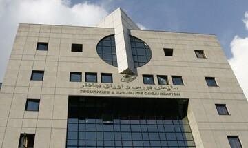 تغییرات مدیریتی در سازمان بورس اعلام شد