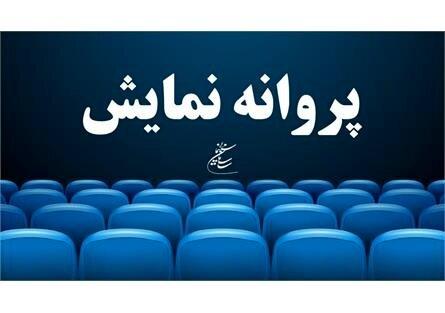 پروانه نمایش جدیدترین فیلم کمال تبریزی صادر شد