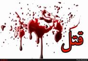 نوجوان ۱۶ ساله کرمانی دست به قتل زد