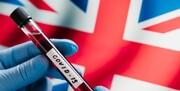 آمار جدید فوتیهای ویروس انگلیسی در کشور/ ۵۳۸ نفر مبتلا شدند