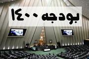 ارسال ایرادات شورای نگهبان درباره لایحه بودجه ۱۴۰۰ به مجلس