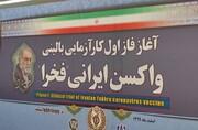 جزییات اجرای فاز یک کارآزمایی بالینی واکسن شهید فخریزاده