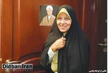 اعلام کاندیداتوری فائزه هاشمی رفسنجانی در انتخابات ریاست جمهوری ۱۴۰۰