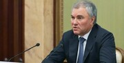 رئیس دومای روسیه: حمله بایدن به پوتین مانند حمله به مردم است